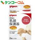 ピジョン 乳頭保護器 授乳用 ソフトタイプ M 2個入[ピジョン(ベビー) 乳頭保護・矯正]