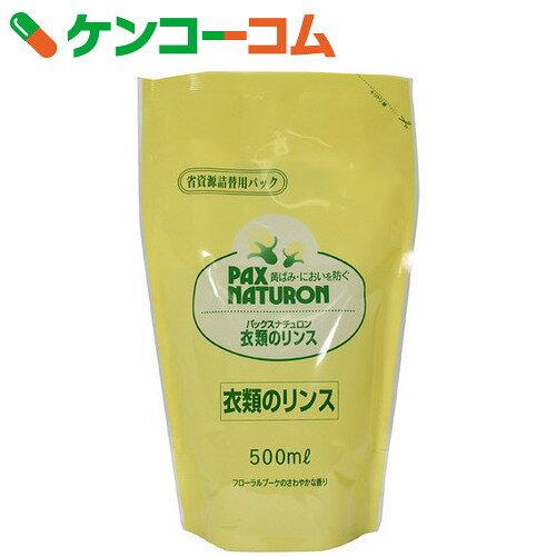 パックスナチュロン 衣類のリンス 詰替用 500ml【rank】