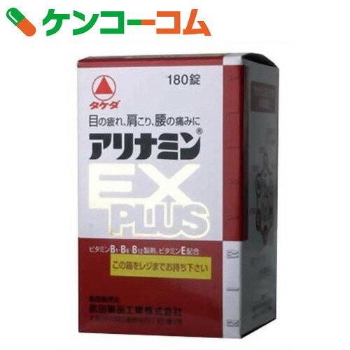 【第3類医薬品】アリナミンEXプラス 180錠【送料無料】