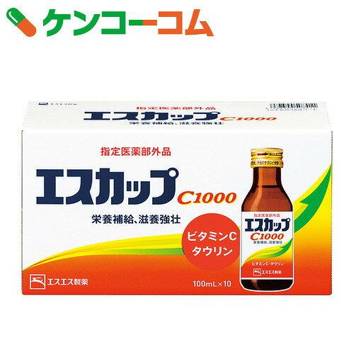 エスカップC1000 100ml×10本[エスエス製薬 エスカップ 栄養ドリンク 滋養強壮、肉体疲労の栄養補給に]【あす楽対応】