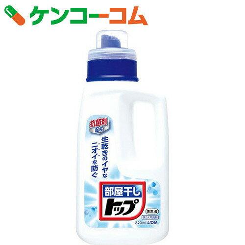 液体部屋干しトップ 820ml【rank】