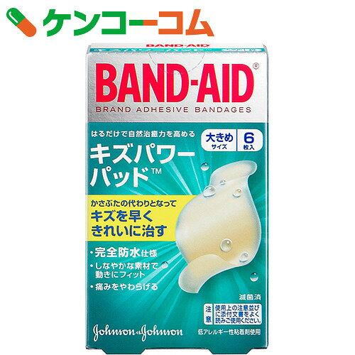 バンドエイド キズパワーパッド 大きめサイズ6枚【9_k】