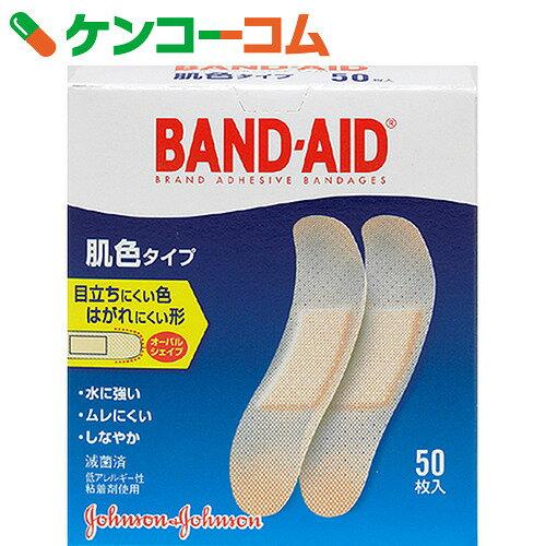 バンドエイド 肌色スタンダードサイズ50枚入[バンドエイド(BAND-AID) 肌色タイプ絆創膏]【あす楽対応】