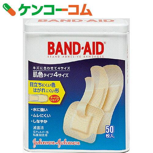 バンドエイド2005 肌色 4サイズ50枚[バンドエイド(BAND-AID) 肌色タイプ絆創膏]【あす楽対応】