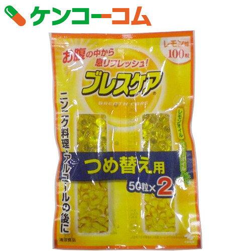 ブレスケア レモン つめ替用 100粒
