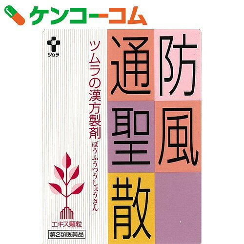 【第2類医薬品】ツムラ漢方 防風通聖散(1062) 24包【送料無料】