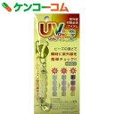 UVビーズチェッカー クリスタル[UVチェッカー 紫外線チェッカー 紫外線対策]