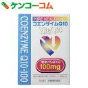 VitaQ10 コエンザイムQ10 100mg 90粒[コエンザイムQ10(CoQ10)]【あす楽対応】【送料無料】