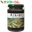 サンクゼール 黒ごまバター 170g[バター]