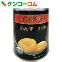 ゴールドリーフ あんず缶 2ツ割 825g[ゴールドリーフ あんず(缶詰)]【あす楽対応】