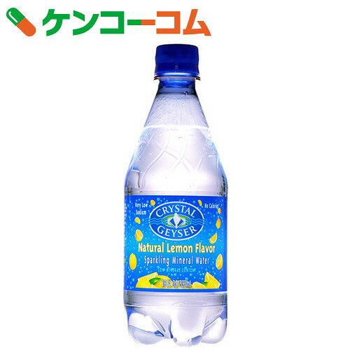 クリスタルガイザー スパークリングレモン 炭酸水(無果汁) 532ml×24本(並行輸入品)【送料無料】