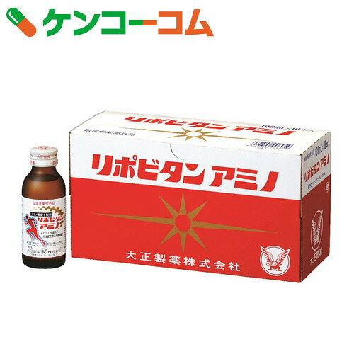 リポビタンアミノ 100ml×10本[大正製薬 リポビタン 栄養ドリンク 滋養強壮、肉体疲労の栄養補給に]【あす楽対応】