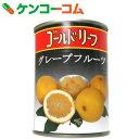 ゴールドリーフ グレープフルーツ缶 シロップ漬け 540g[フルーツ缶詰]【あす楽対応】