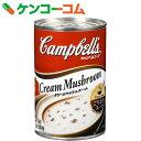 キャンベル クリームマッシュルーム 305g[キャンベル スープ]