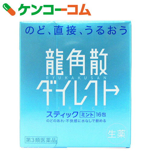 【第3類医薬品】龍角散ダイレクト スティックミント 16包【8_k】