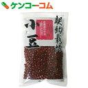 契約栽培 北海道の小豆 250g[小豆(あずき)]【あす楽対応】