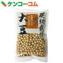 契約栽培 北海道の大豆 250g[大豆(生豆)]