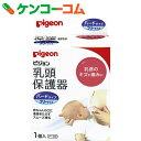 ピジョン 乳頭保護器 授乳用 ハードタイプ 1個入[ピジョン(ベビー) 乳頭保護・矯正]【あす楽対応】