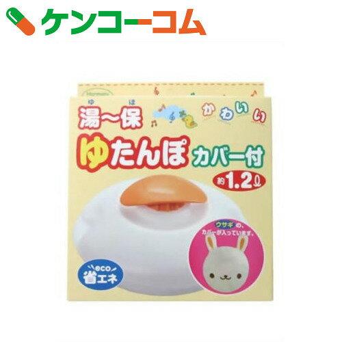 【訳あり】湯ー保 ゆたんぽ 1.2L ゆたんぽカバー付 ウサギ