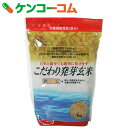 こだわり発芽玄米 1kg[玄米]