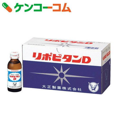リポビタンD 100ml×10本[大正製薬 リポビタン 栄養ドリンク 滋養強壮、肉体疲労の栄養補給に]【あす楽対応】