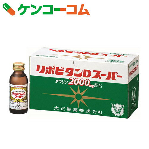 リポビタンD スーパー 100ml×10本[大正製薬 リポビタン 栄養ドリンク 滋養強壮、肉体疲労の栄養補給に]【あす楽対応】