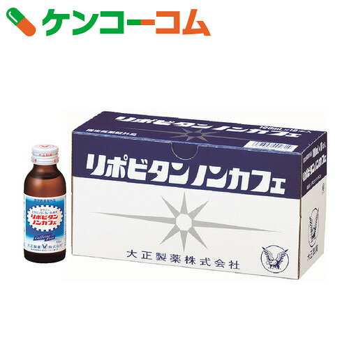 リポビタン ノンカフェ 100ml×10本[大正製薬 リポビタン 栄養ドリンク 滋養強壮、肉体疲労の栄養補給に]【あす楽対応】