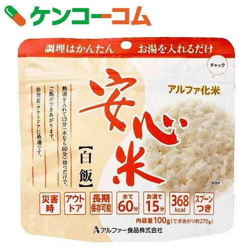 安心米 白飯 100g
