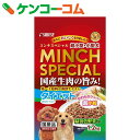 ミンチスペシャル 超小型・小型犬 ダイエット 緑黄色野菜入り 1.2kg