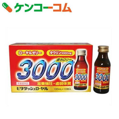 ビタダッシュローヤル 100ml×10本[大和合同製薬 滋養強壮、肉体疲労の栄養補給に]【あす楽対応】