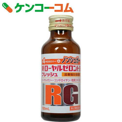 【第2類医薬品】【訳あり】新ローヤルゼロントBフレッシュ 100ml