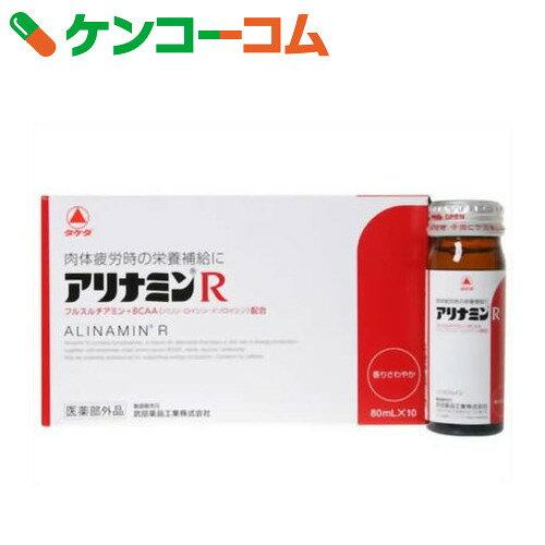 アリナミンR 80ml×10本[武田薬品工業 アリナミン 栄養ドリンク 滋養強壮、肉体疲労の栄養補給に]【あす楽対応】