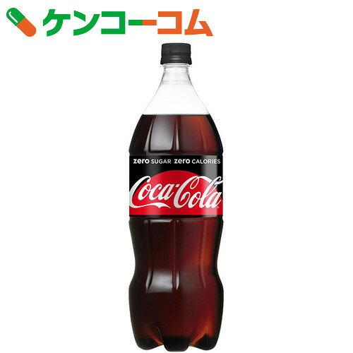 コカ・コーラ ゼロ 1.5L×8本【送料無料】