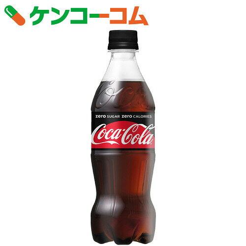 コカ・コーラ ゼロ 500ml×24本【送料無料】