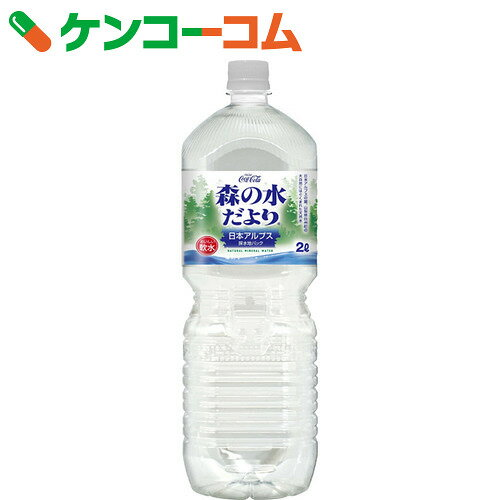 森の水だより 2L×6本【19_k】