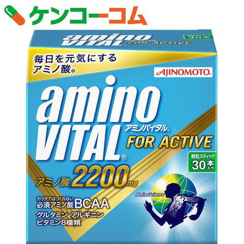 アミノバイタル 2200mg 30本入