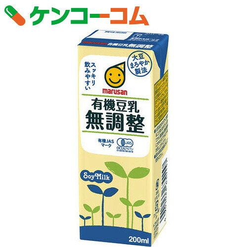 マルサン 有機豆乳 無調整 200ml×24本[マルサン 豆乳]【mrsn1709】【by01】【あす楽対応】