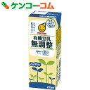 マルサン 有機豆乳 無調整 200ml×24本[マルサン 豆乳]【mrsn1704】【あす楽対応】