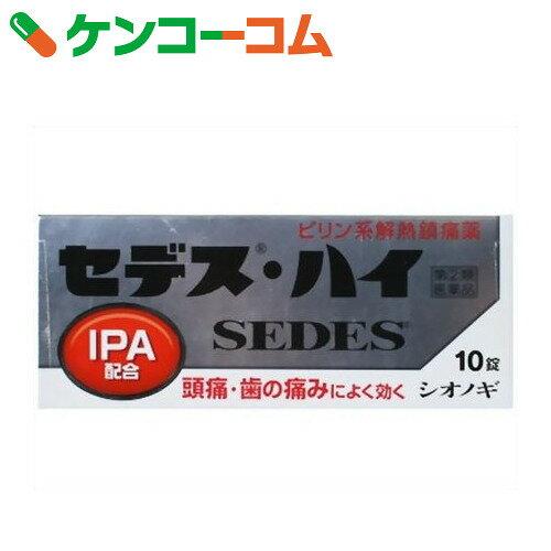 【第(2)類医薬品】セデス・ハイ 10錠