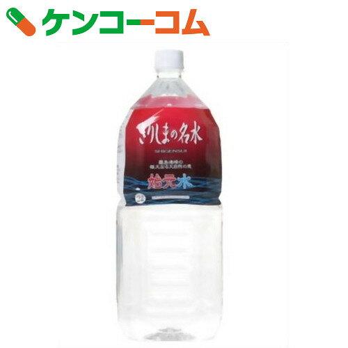 きりしまの名水 始元水 2L×10本【送料無料】