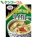 タイで食べたタイカレー グリーン 200g[タイの台所 レトルト食品]【あす楽対応】