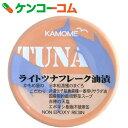 KAMOME 本格野菜スープ仕込み ライトツナフレーク油漬 80g[ケンコーコム ツナ缶]【13_k】【rank】