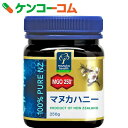マヌカハニーMGO250+ 250g[マヌカヘルス マヌカハニー]【送料無料】
