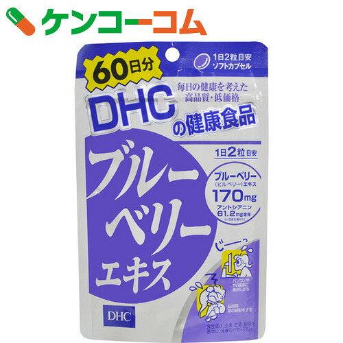 DHC ブルーベリーエキス 60日分 120粒【1_k】