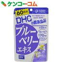 DHC ブルーベリーエキス 60日分 120粒[ケンコーコム DHC サプリメント ブルーベリー]