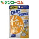 DHC イチョウ葉 20日分 60粒[DHC サプリメント イチョウ葉エキス]