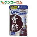 DHC 香酢 20日分 60粒[DHC サプリメント 香酢(香醋)]