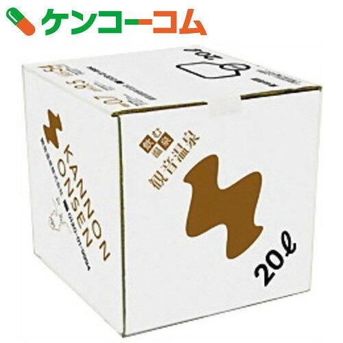飲む温泉 観音温泉 バッグインボックス 20L【19_k】