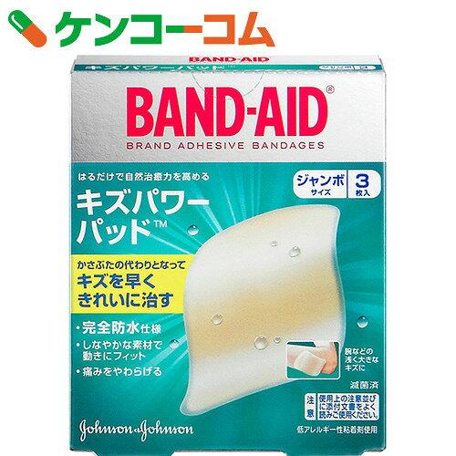 バンドエイド キズパワーパッド ジャンボ保護用 3枚入【9_k】