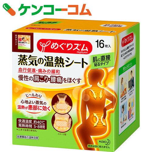 めぐりズム 蒸気の温熱シート 肌に直接貼るタイプ 16枚入【9_k】【rank】【attaka】